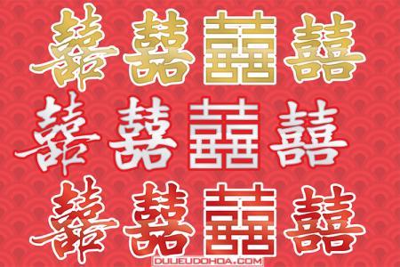 Vector chữ song hỷ - 12 mẫu chữ song hỷ đám cưới đẹp